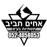 haviv